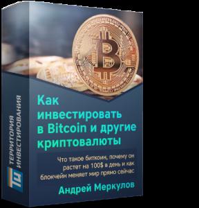 400pixels crypto box 288x300 - 5 способов инвестирования в криптовалюты