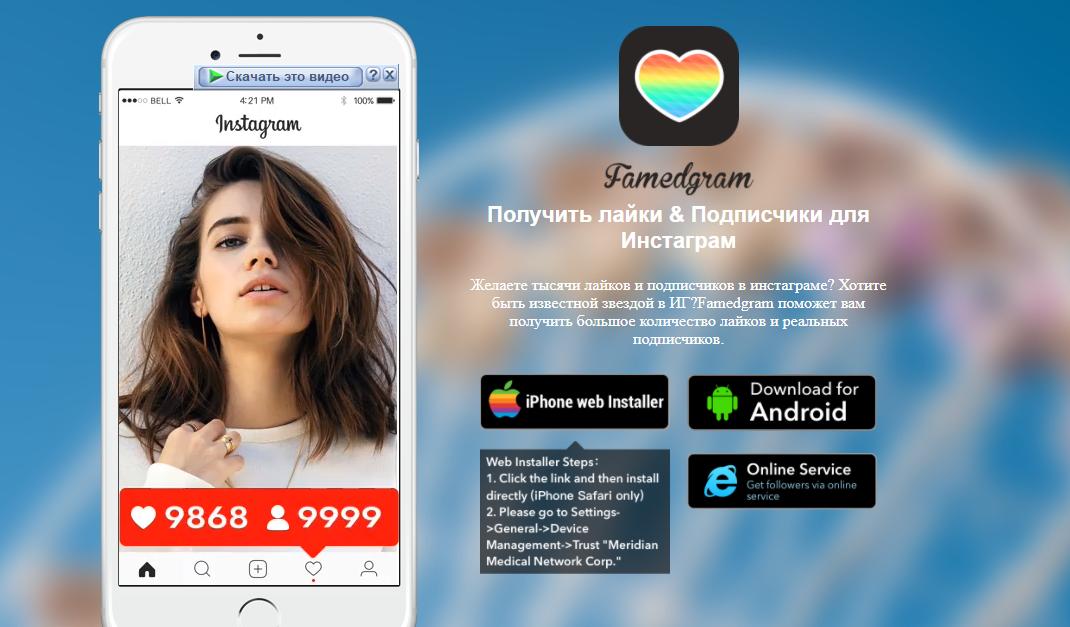 instagr - Как накрутить подписчиков в Инстаграме с компьютера и с телефона
