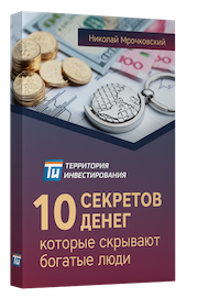 10sekretov box - 10 секретов денег