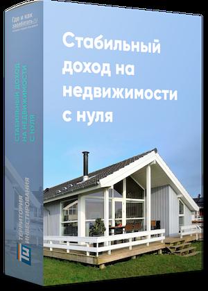 Стабильный доход на недвижимости с нуля