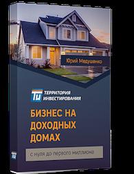 Денежный поток на доходных домах