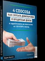 selifanov debitorka - 4 способа заработка на дебиторской задолженности