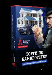 torgi kov box01 210x300 - Торги по банкротству