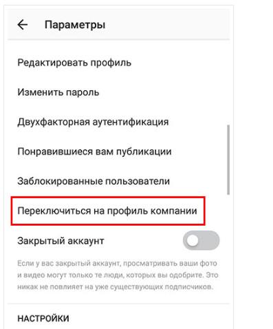 02 4 - Пошаговый план, как сделать бизнес-аккаунт в Инстаграме