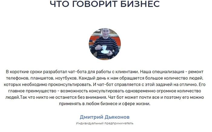 дьяконов