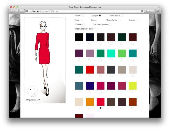 конструкторы одежды онлайн