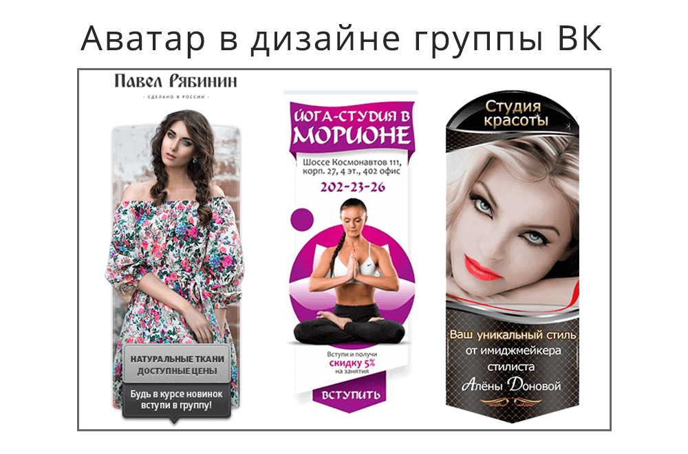 avatary - Секреты оформления группы ВКонтакте