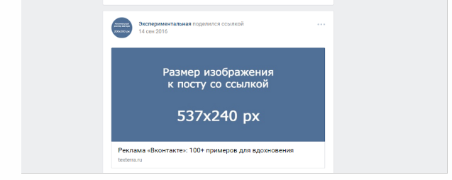 izobrazhenie s sylkoy - Секреты оформления группы ВКонтакте