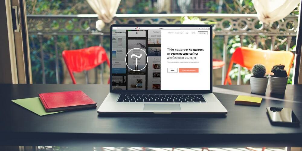 Tilda Publishing - Какой онлайн конструктор сайтов выбрать для создания своего сайта