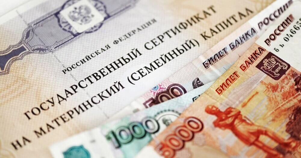 materinskij kapital - Как получить субсидию в кратчайшие сроки: обзор всех способов