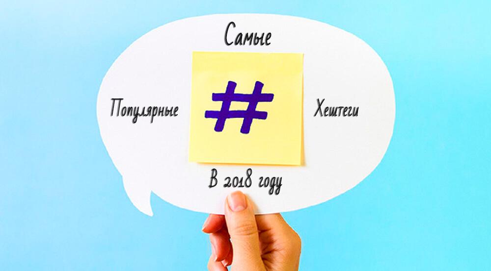 populyarnye hehshtegi - Что такое хэштеги и как их правильно ставить: полный гид по тегам в соцсетях