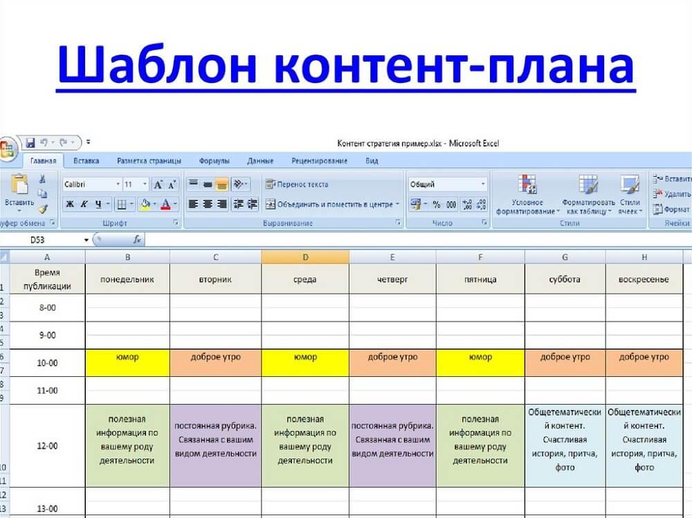 Шаблон контент-плана
