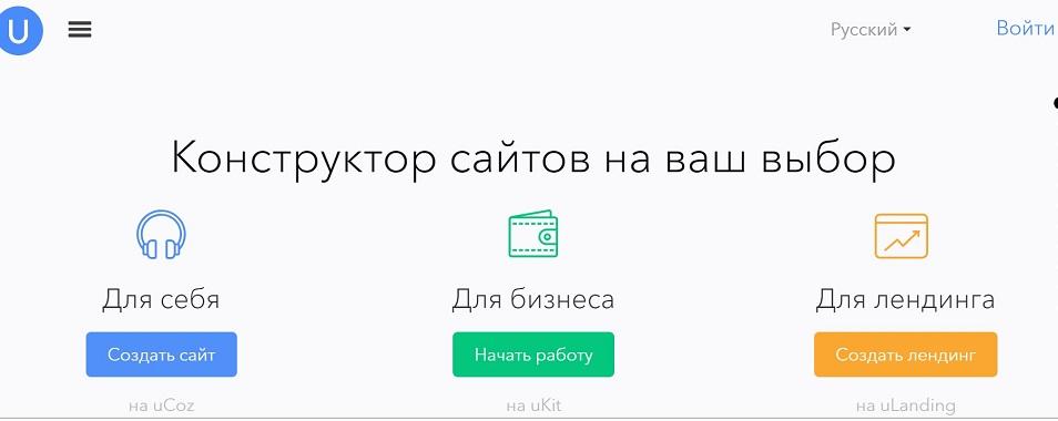 ucoz - Какой онлайн конструктор сайтов выбрать для создания своего сайта