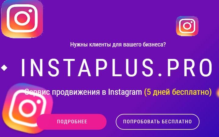 Insta Plus - Как получить живых подписчиков в Инстаграм