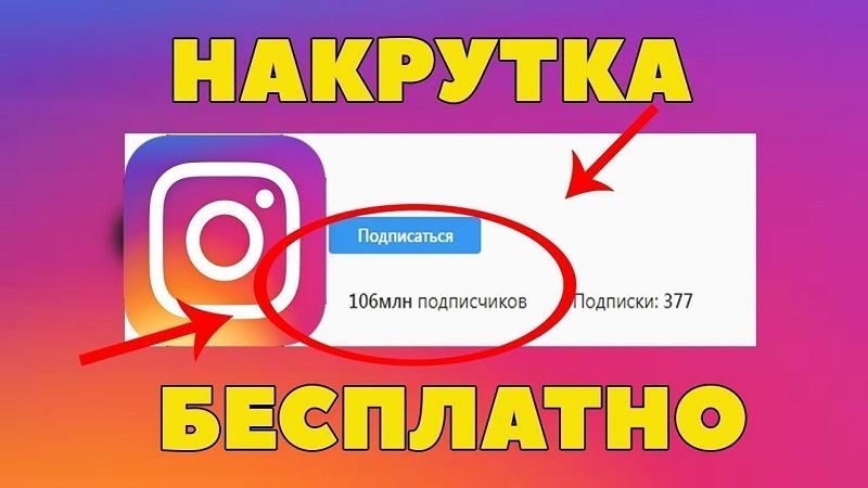 besplatnaya nakrutka - Как получить живых подписчиков в Инстаграм