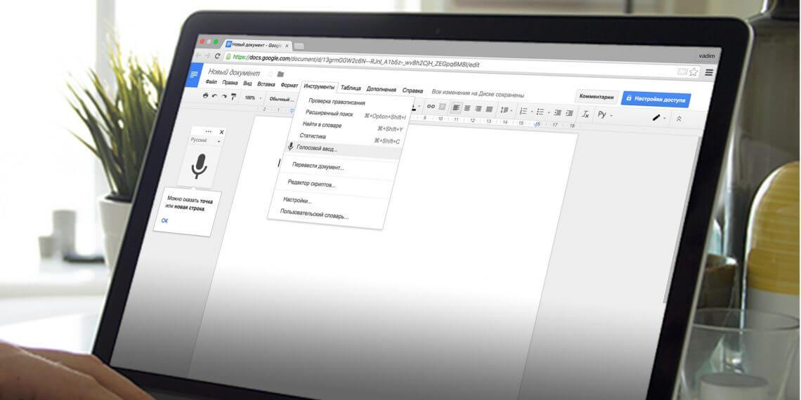 cover 5 1456387212 1140x570 - Набор текста голосом онлайн: как заработать на автоматической печати текстов