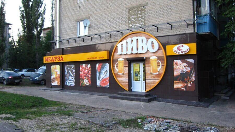 vyveska pivnogo magazina0 - Как открыть пивной магазин: с чего начать и сколько можно заработать