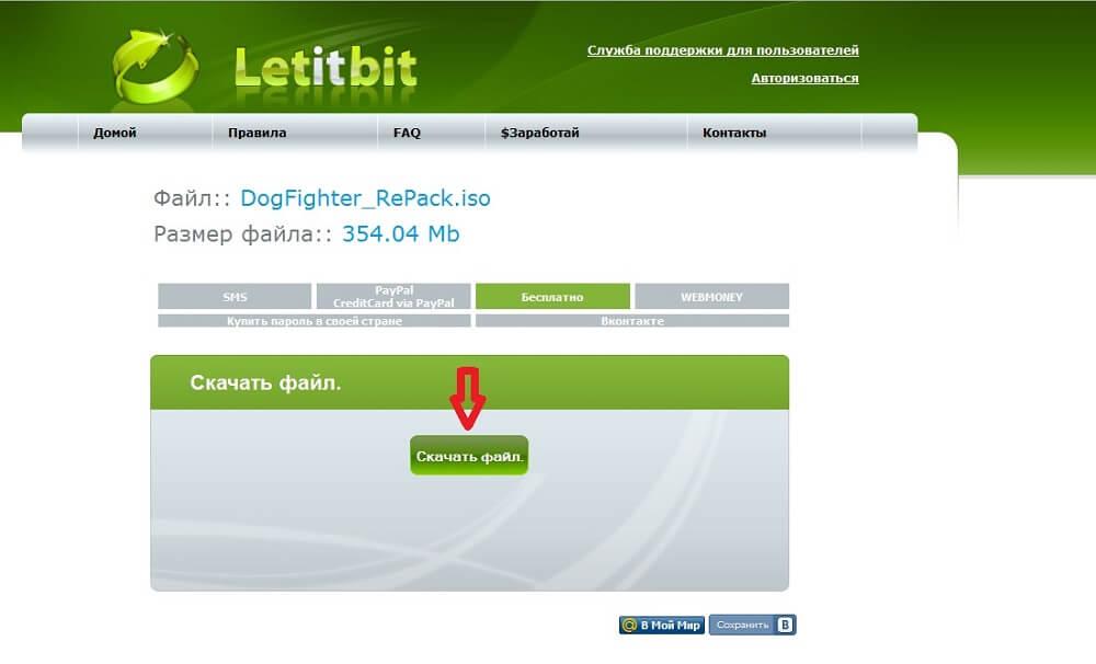LetItBit - Заработок на файлообменниках