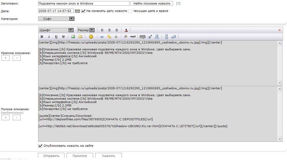 kak publikovat anonsy - Заработок на файлообменниках