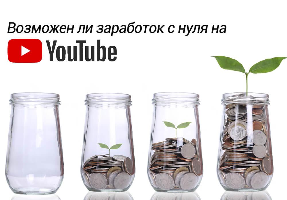 banki postepenno napolnyaemye monetami - Сколько денег нужно на раскрутку ютуб: зарабатываем от 100 000 с нулевыми вложениями