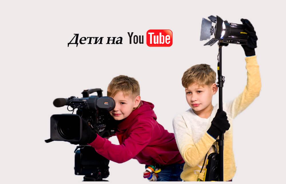 Двое детей снимают видеокамерой