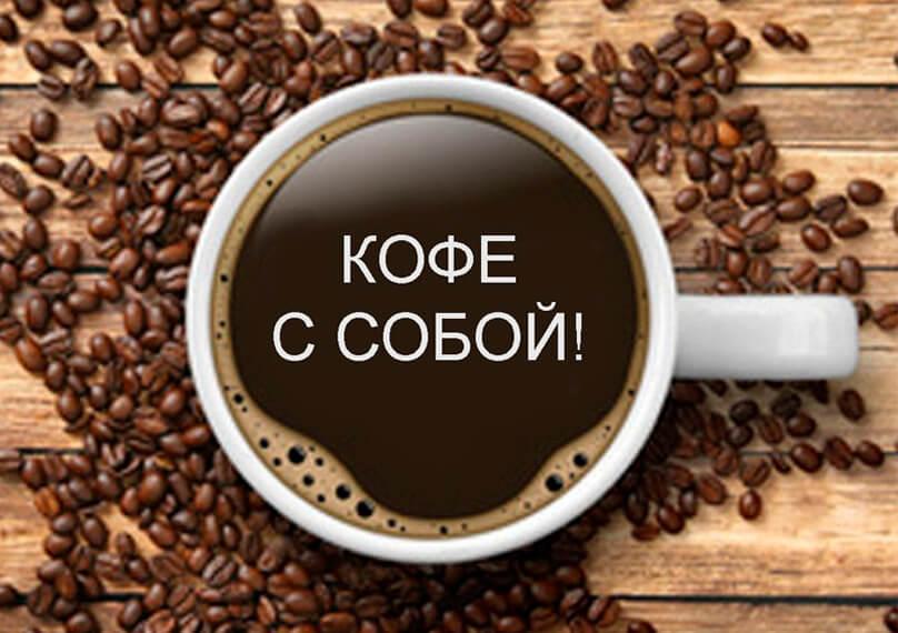 Кружка кофе на зернах