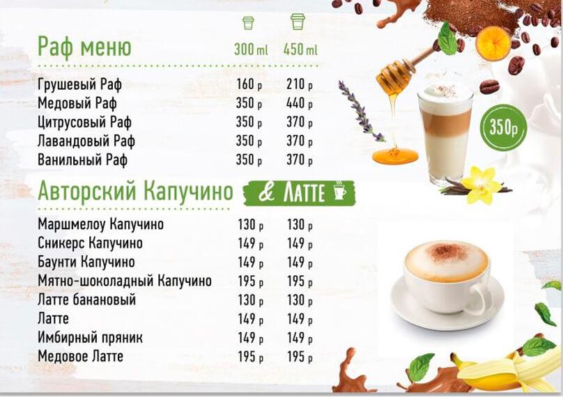 menyu kofe s soboj s foto - Кофе с собой: идея для бизнеса со сроком окупаемости 6 месяцев