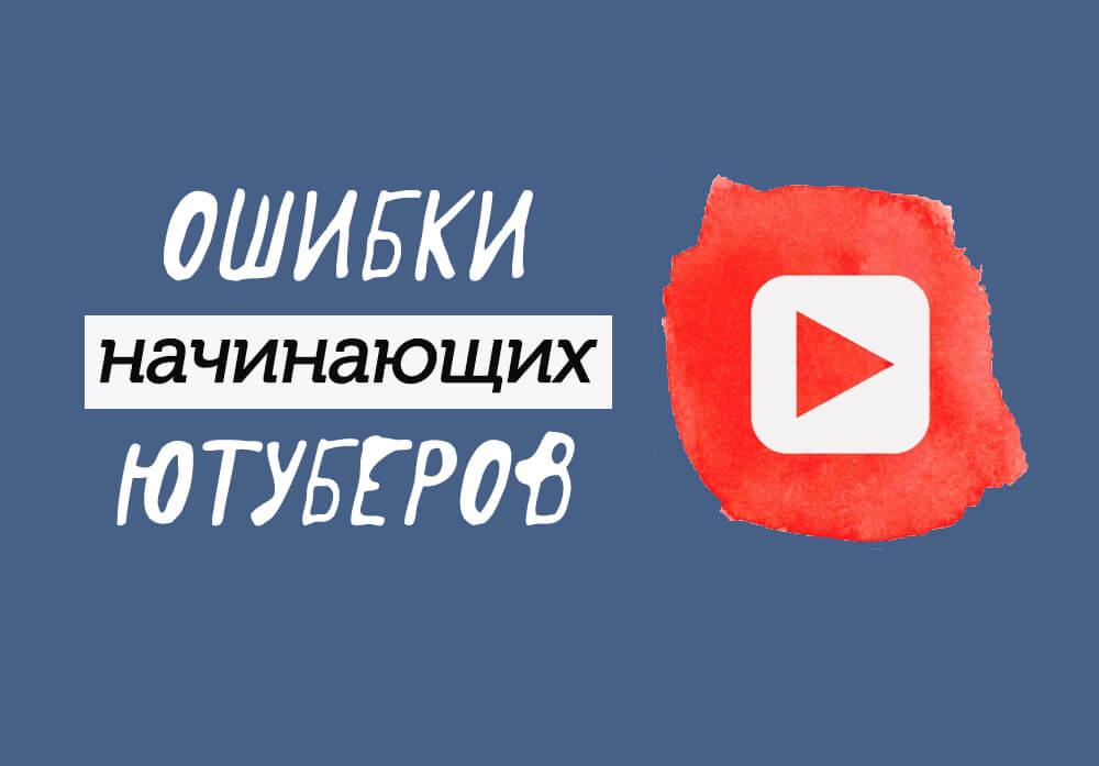 Надпись «Ошибки начинающих ютуберов»