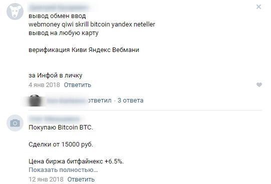 perepiska v VK po obmenu valyuty - Как поменять биткоин и другие криптовалюты: обзор 6 способов
