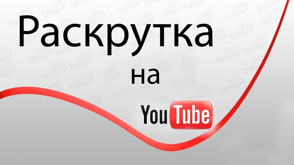 Raskrutka na yutub - Развитие канала на ютуб: 10 способов продвижения