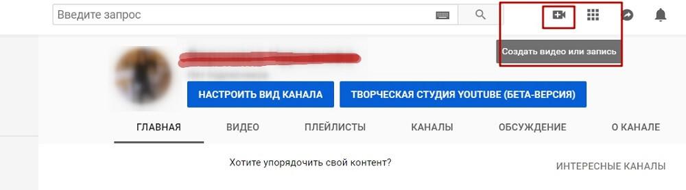 dobavit video na yutub - 7 советов по оформлению видео на Ютуб-канале
