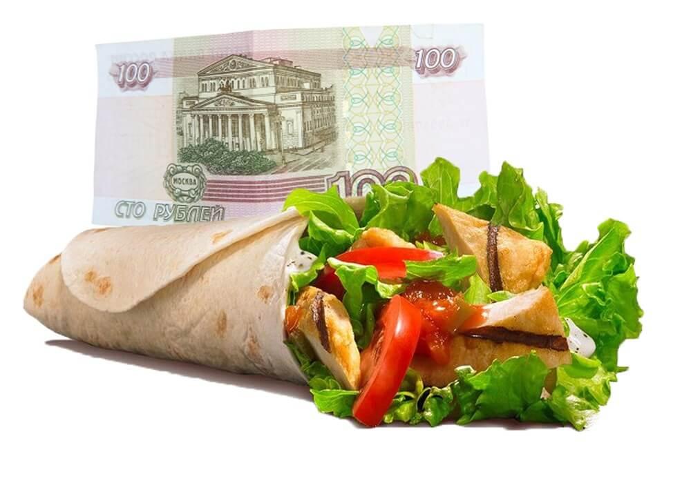 Шаурма и 100 рублей