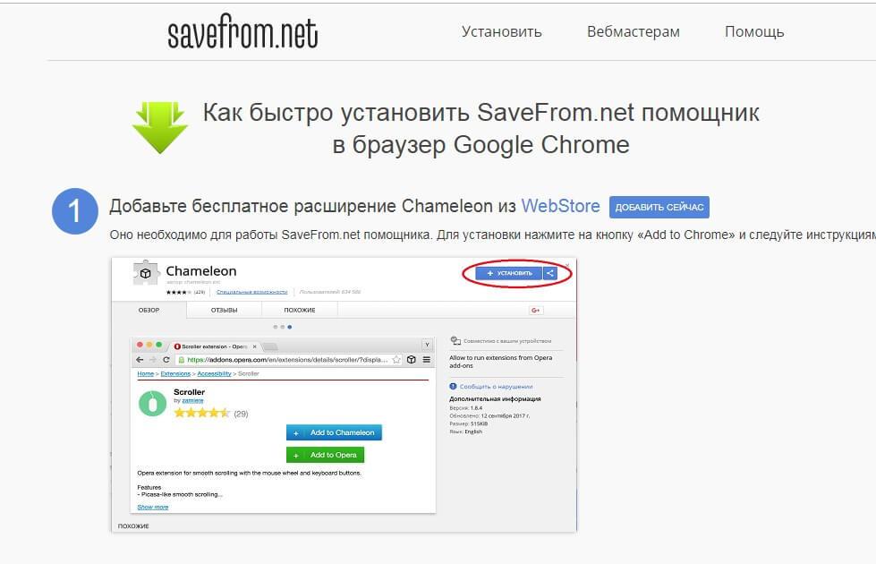 SaveFrom.net  - 9 проверенных способов скачать видео из ВК