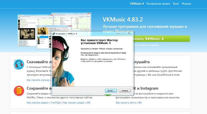 Screenshot 13 - 9 проверенных способов скачать видео из ВК