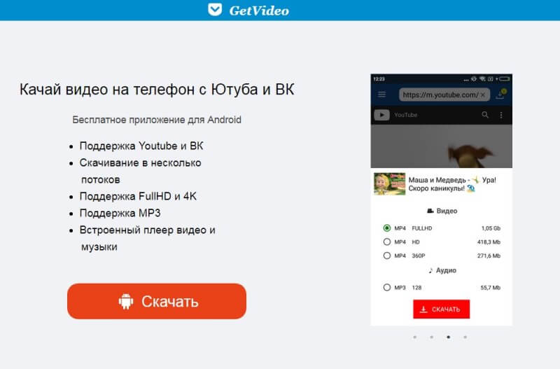 Screenshot 2 - 9 проверенных способов скачать видео из ВК