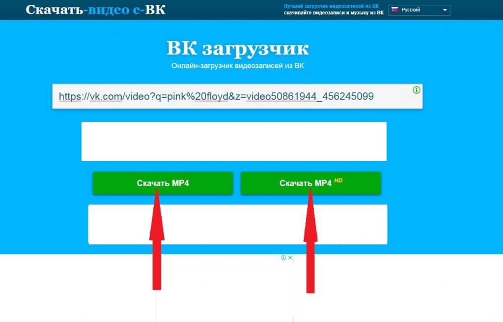 Screenshot 26 1024x656 - 9 проверенных способов скачать видео из ВК