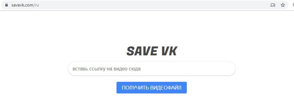 Screenshot 29 - 9 проверенных способов скачать видео из ВК