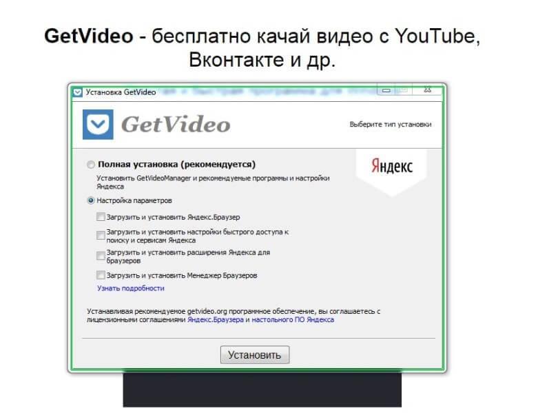 Screenshot 4 - 9 проверенных способов скачать видео из ВК