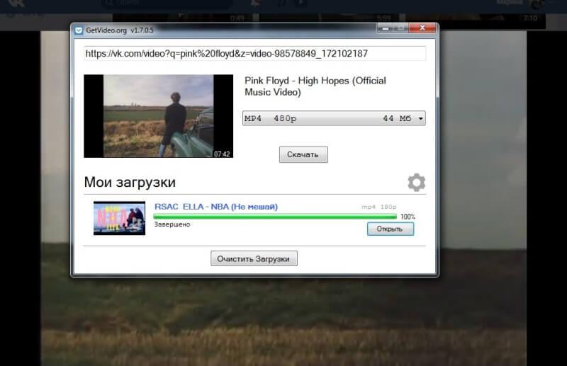 Screenshot 6 - 9 проверенных способов скачать видео из ВК