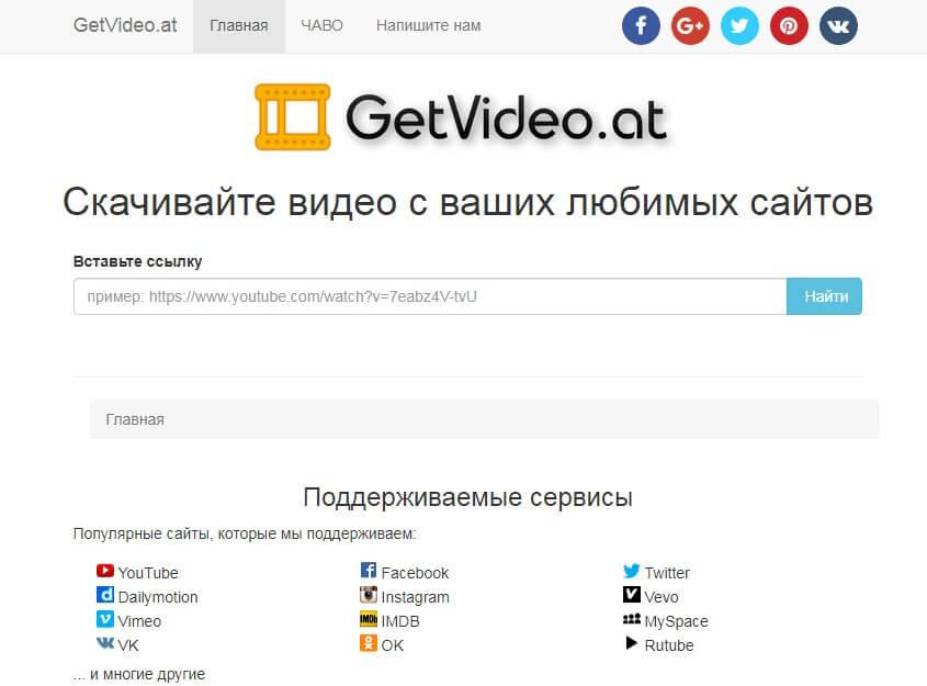 sohranit videofajly onlajn pri pomoshhi GetVideo - 9 проверенных способов скачать видео из ВК
