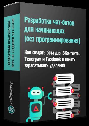 Korobka chat bot bez teni 1 - 9 проверенных способов скачать видео из ВК