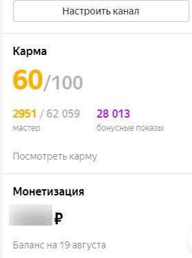 1 2 - Как заработать на Яндекс дзен: пошаговая инструкция для новичков