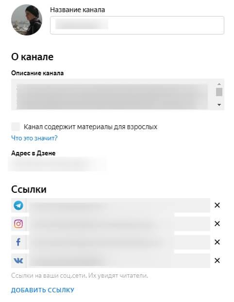 1 - Как заработать на Яндекс дзен: пошаговая инструкция для новичков