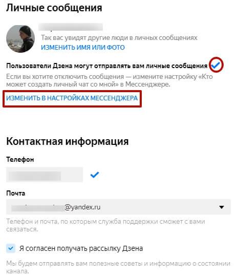 2 1 - Как заработать на Яндекс дзен: пошаговая инструкция для новичков