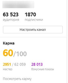 2 2 - Как заработать на Яндекс дзен: пошаговая инструкция для новичков