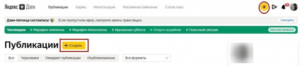 3 1024x225 - Как заработать на Яндекс дзен: пошаговая инструкция для новичков