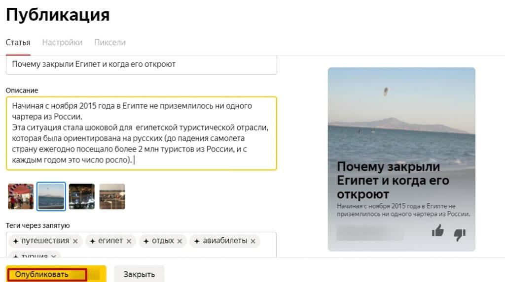 4 1024x573 - Как заработать на Яндекс дзен: пошаговая инструкция для новичков