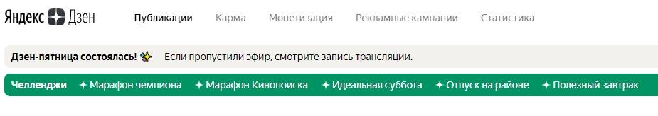 5 1 - Как заработать на Яндекс дзен: пошаговая инструкция для новичков