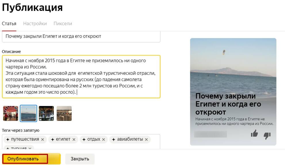 6 - Как заработать на Яндекс дзен: пошаговая инструкция для новичков