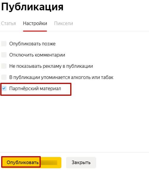 7 1 - Как заработать на Яндекс дзен: пошаговая инструкция для новичков